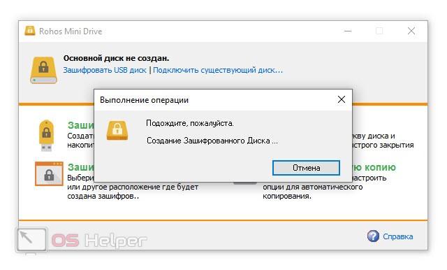 Создание зашифрованного диска