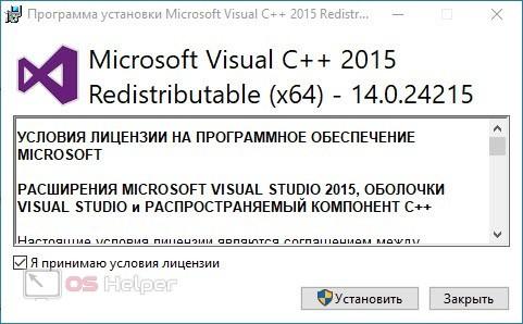 Удаление - установка Visual C++
