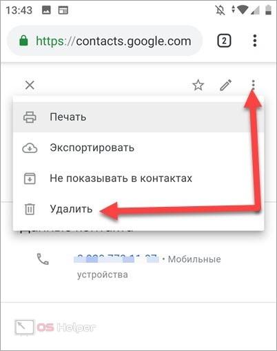 Удаляем контакты из Google