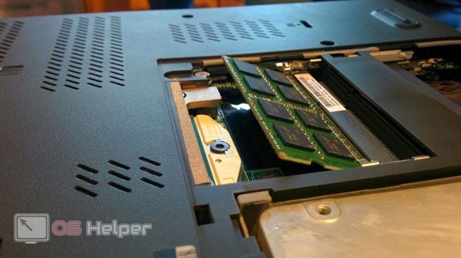 Установка модулей оперативной памяти в ноутбук