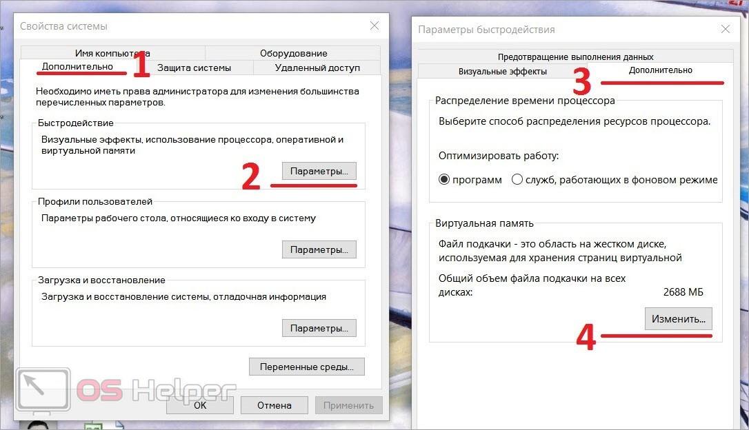Увеличение файла подкачки