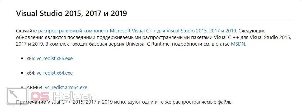 Vc_redist.x86