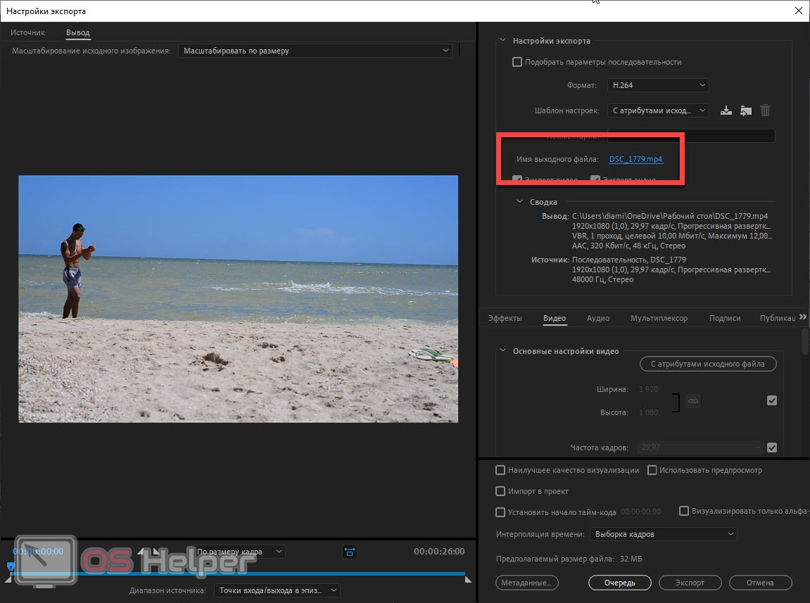 Выбор конечной папки для экспорта видео в Adobe Premiere Pro