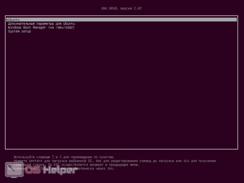 Выбор запускаемой операционной системы