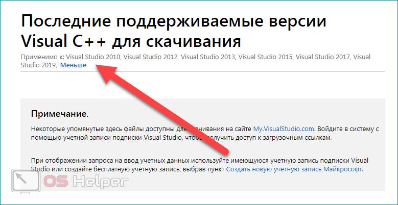 Загрузка через сайт компании Microsoft