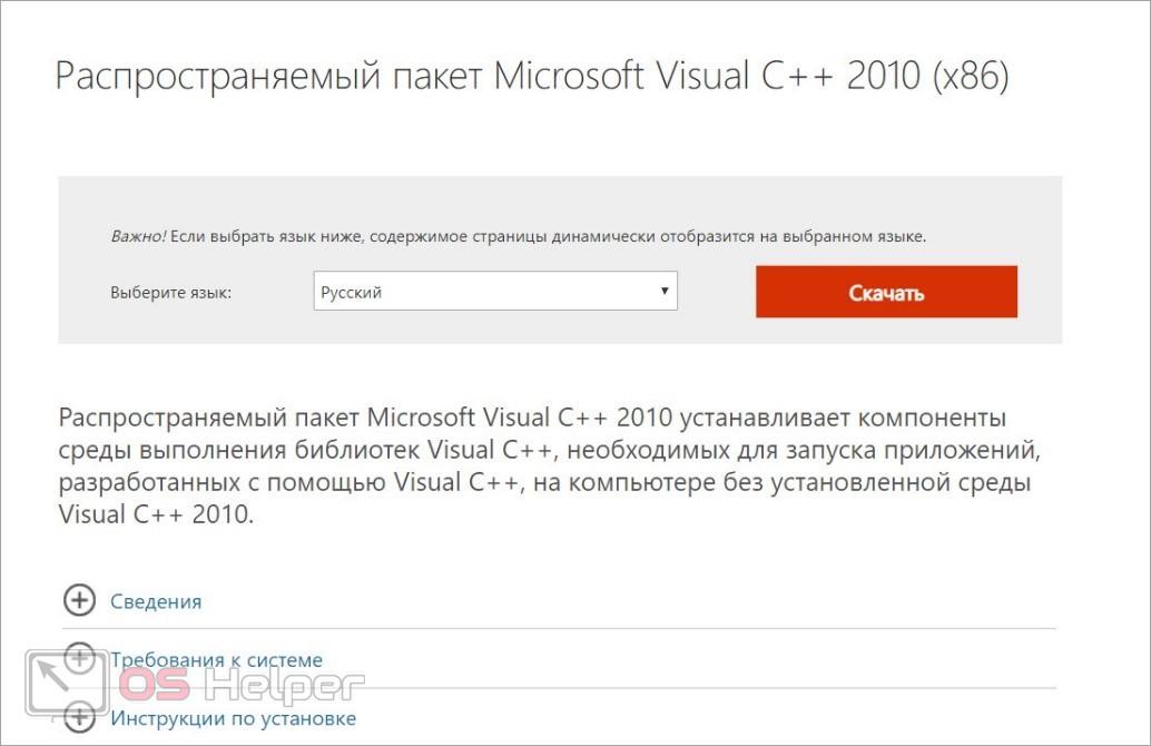 Загрузка Visual C++ 2010