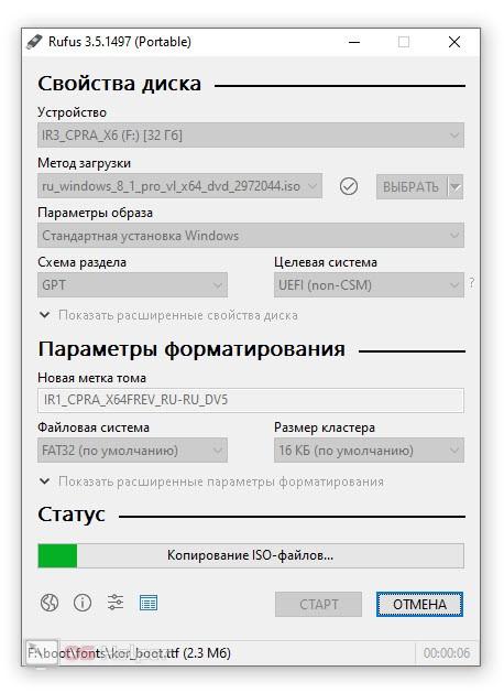 Запись операционной системы Windows 8.1 на флешку
