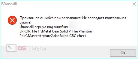 failed CRC check