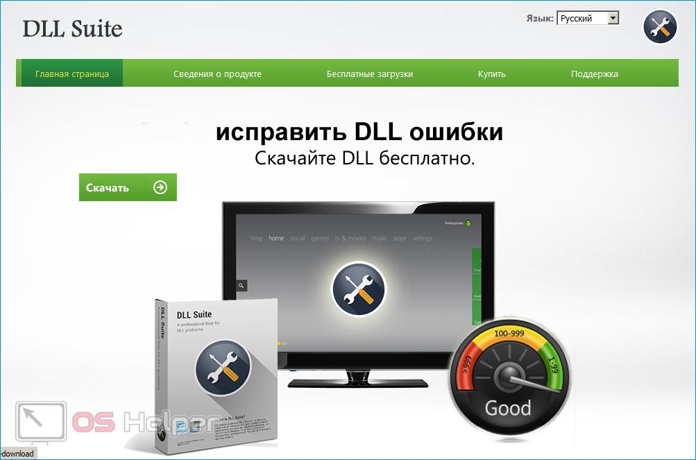 Использование DLL Suite