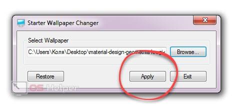 Кнопка применения изменений