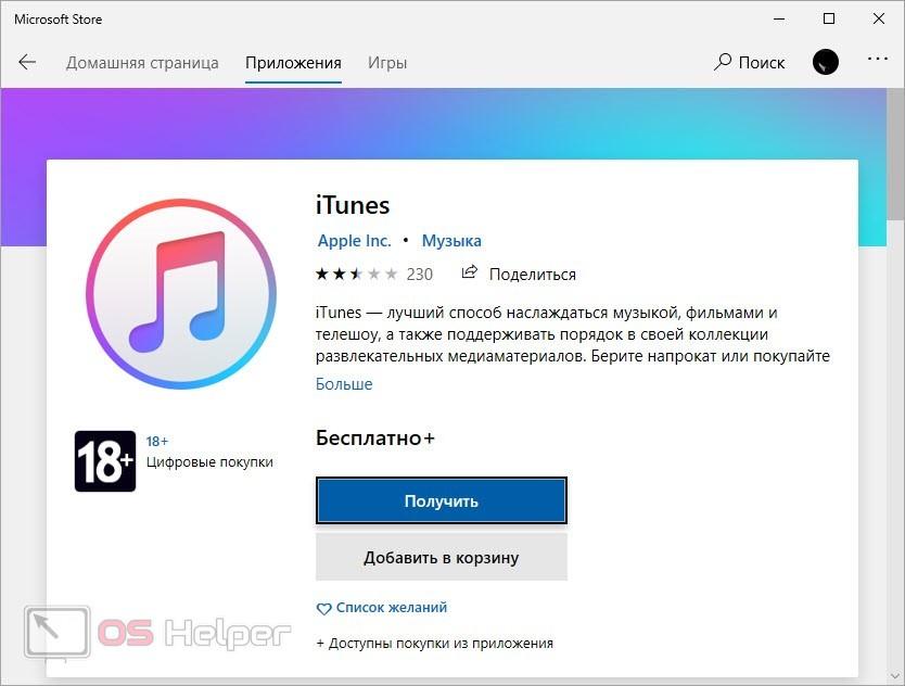 Обновление iTunes и iOS
