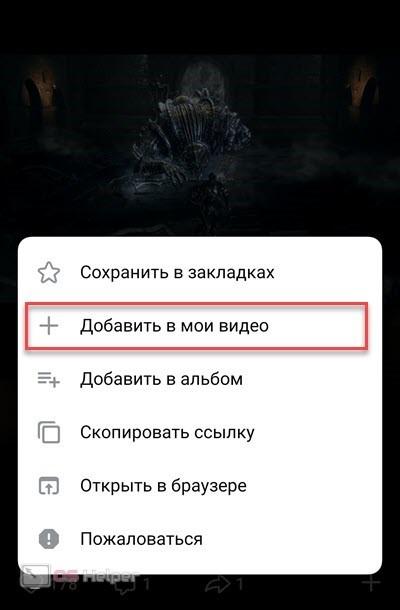 Приложение Видео ВК