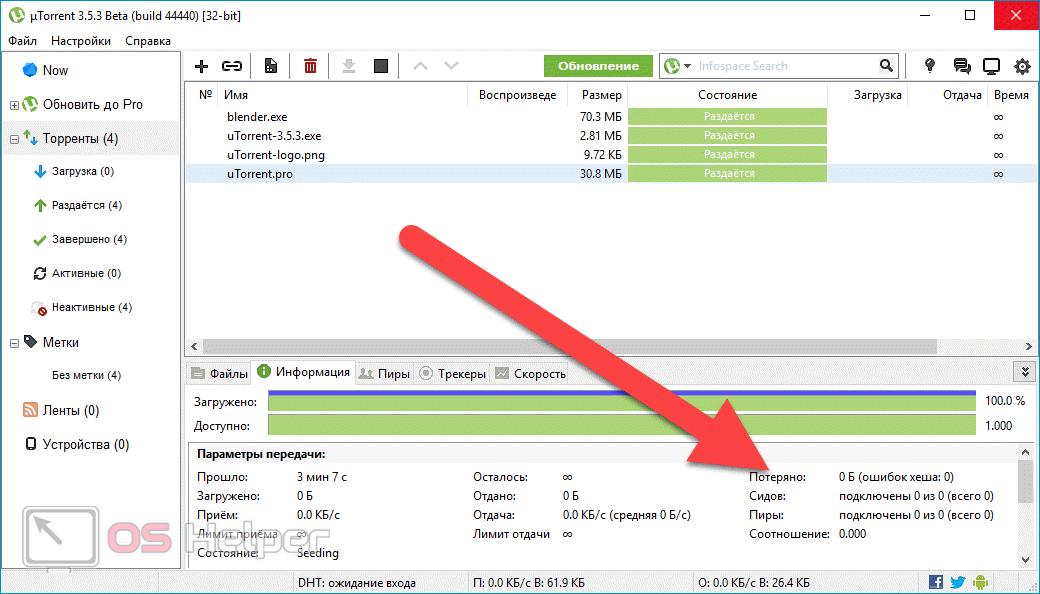 Проверка целостности файлов
