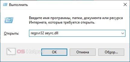 regsvr32 aeyrc