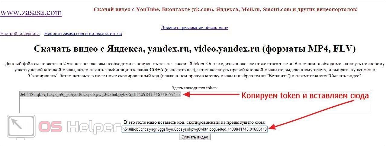 Сайт Zasasa.com