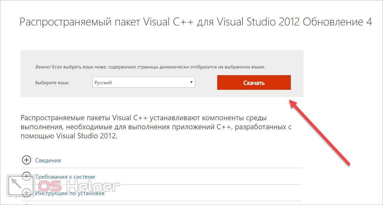 Ссылки на загрузку Visual C++