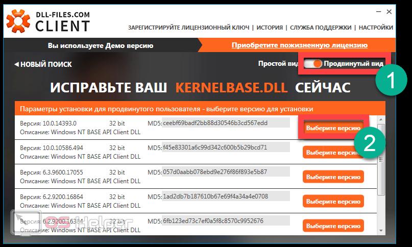 dll-files.com fixer ключ активации бесплатно