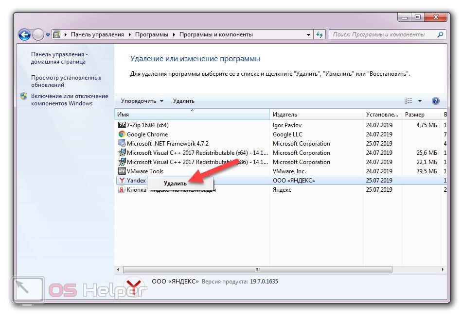 Удаление Яндекс.Браузер