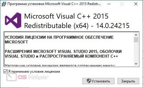 Установка Visual C++ 2015