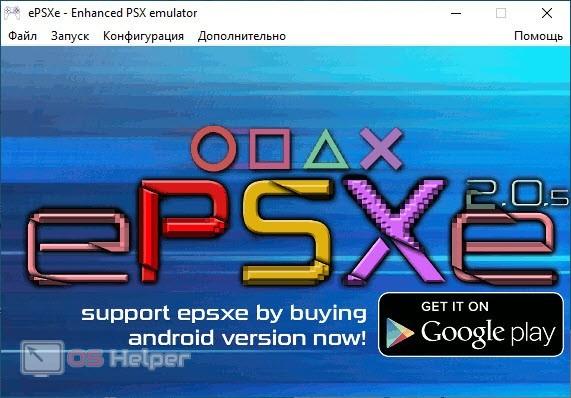 Возможности и особенности ePSXe