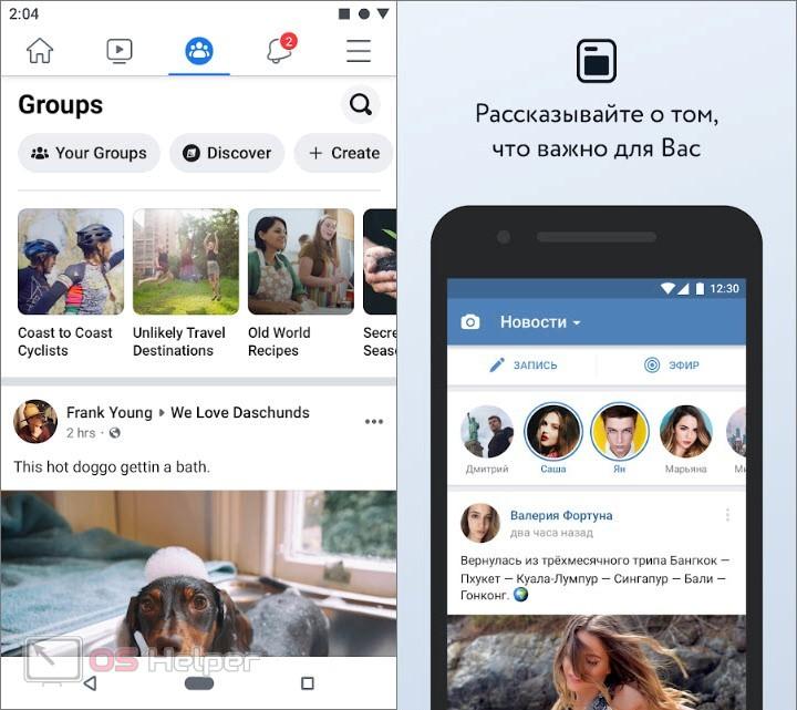 Facebook и ВКонтакте