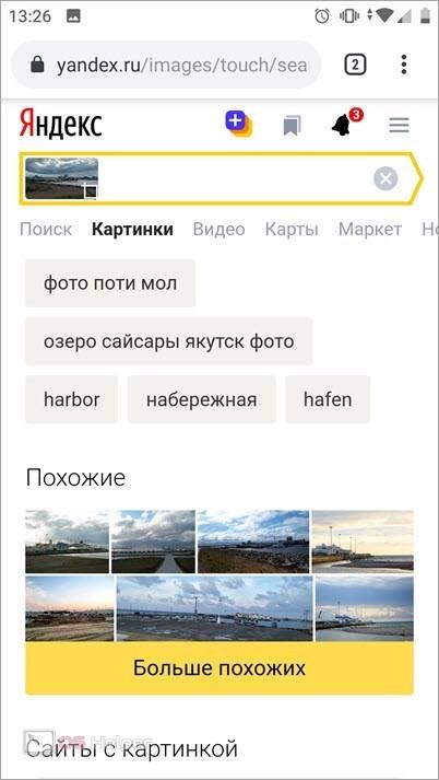 как выложить фото в поисковик с телефона нашем каталоге