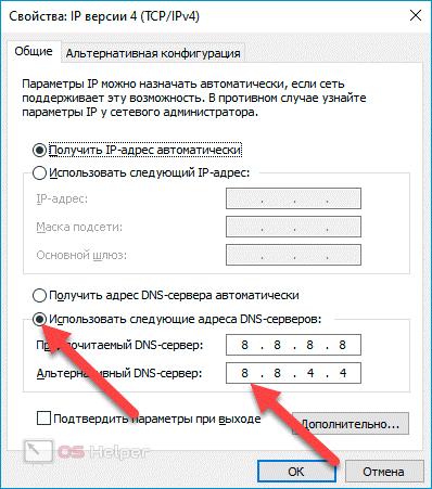 Изменение настроек DNS