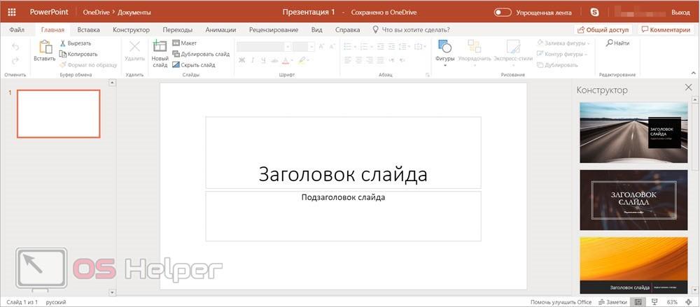 Онлайн PowerPoint