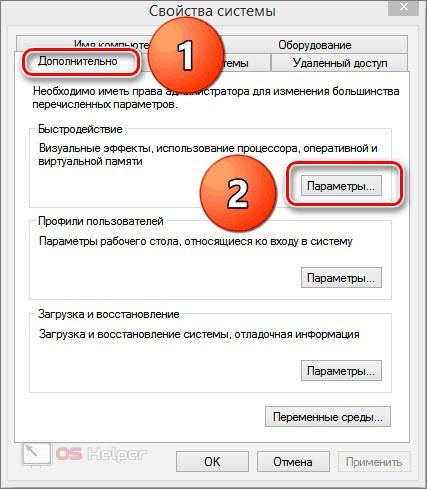 Параметры файла подкачки