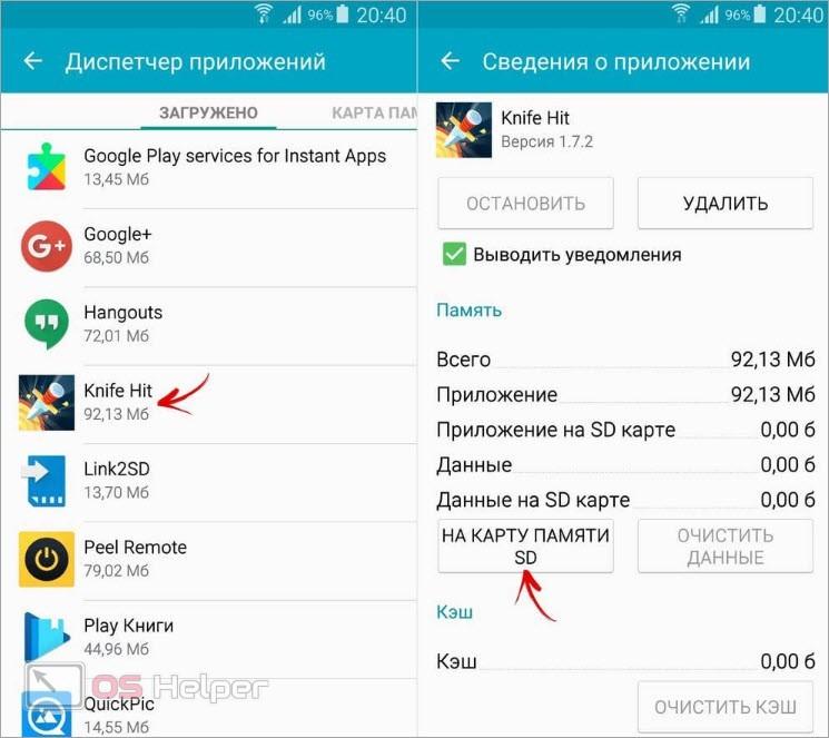 Перенос средствами Android