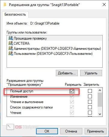 Предоставление полного доступа пользователю