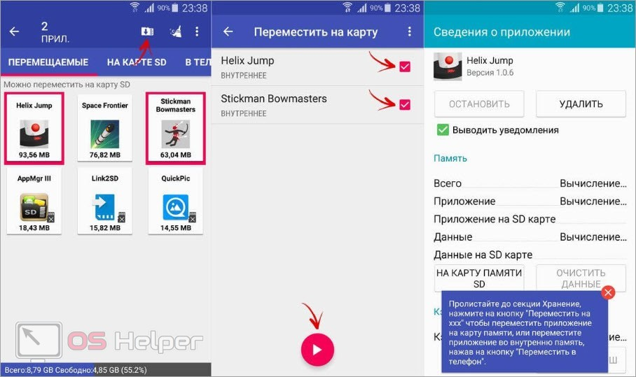 Приложение AppMgr III