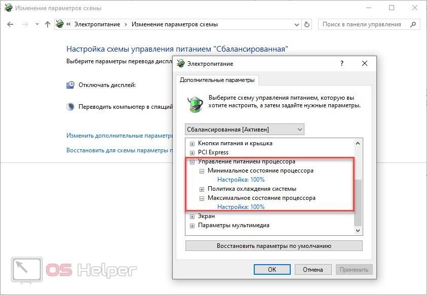 Увеличение производительности в Windows