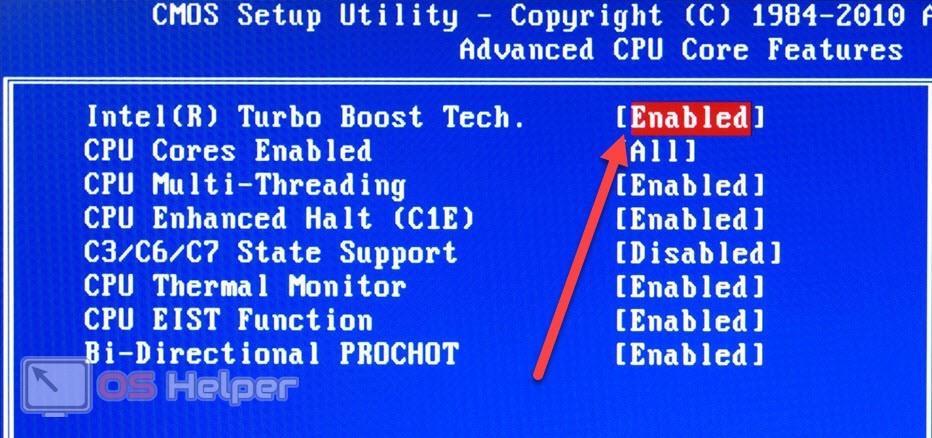 Включение в BIOS