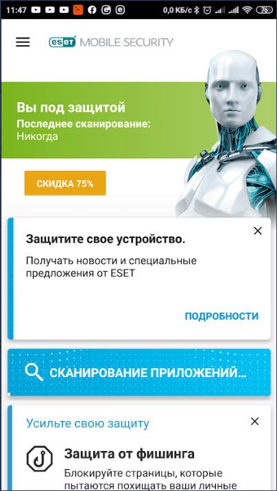 Андроид-антивирус