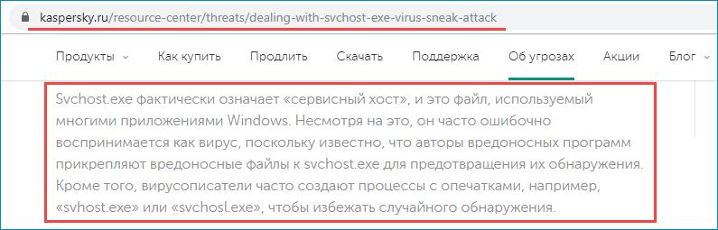 Как определить, является ли svchost.exe вирусом