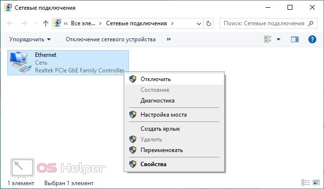 Настройки в Windows