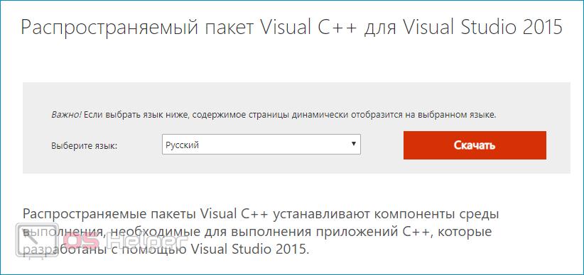 Переустанавливаем Visual C++ 2015