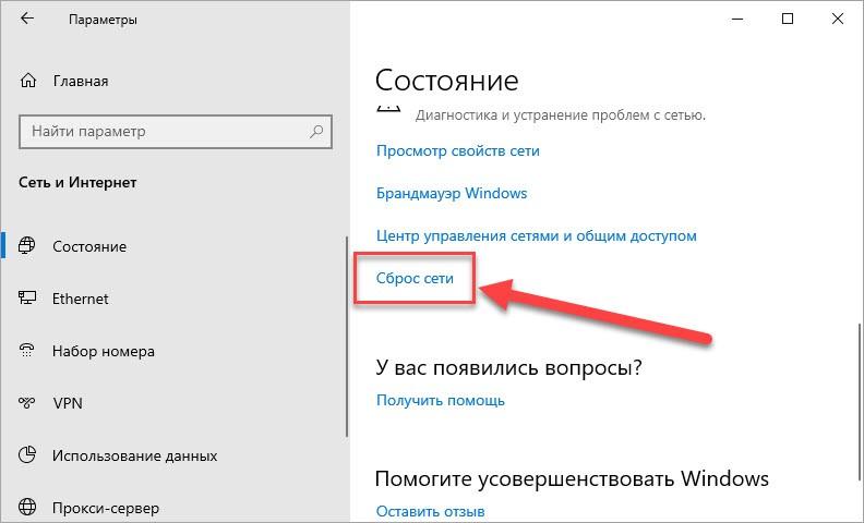 Сброс параметров сети в Windows и роутере