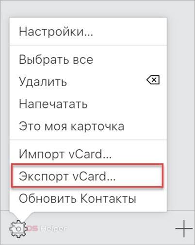 Создание файла vCard