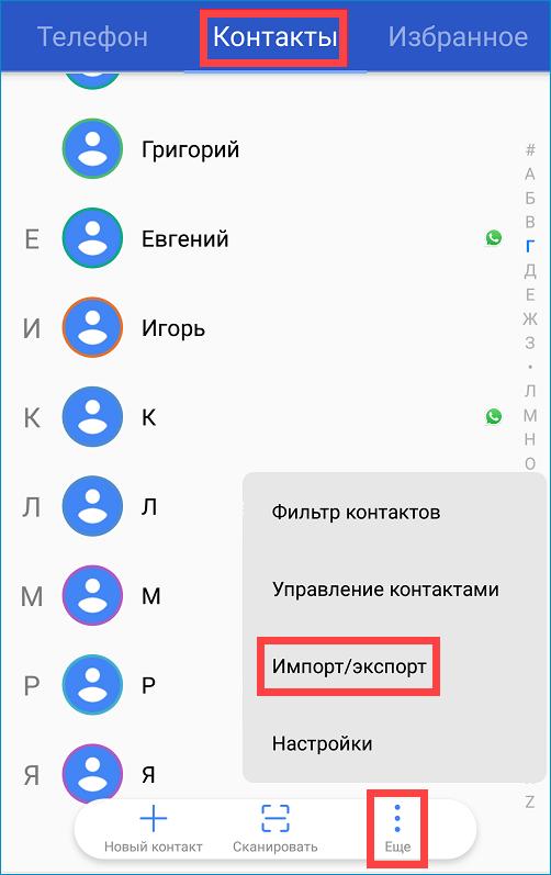 Способ №2 – через iCloud + облако