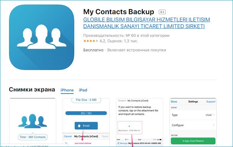 Способ №3 – через My Contacts Backup
