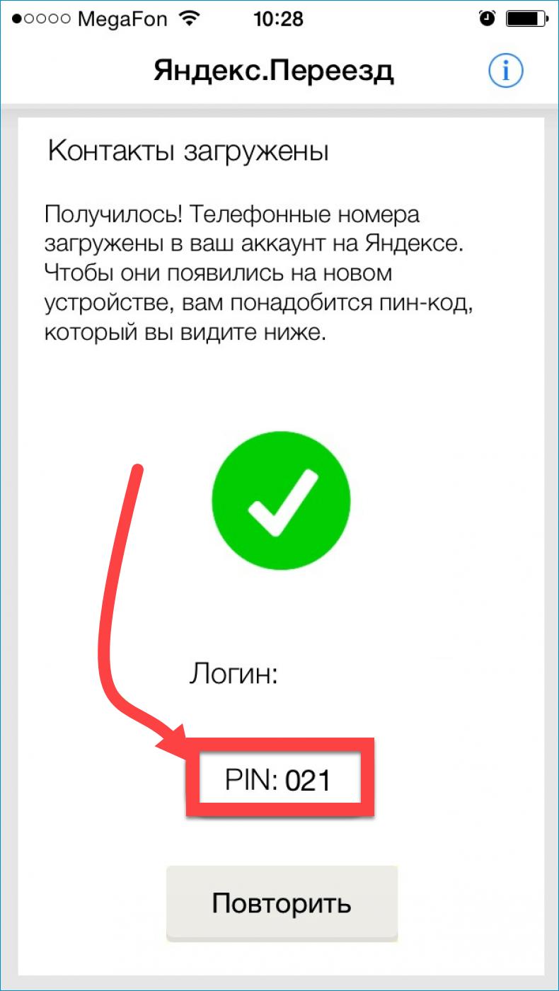 Способ №4 – через Яндекс.Переезд
