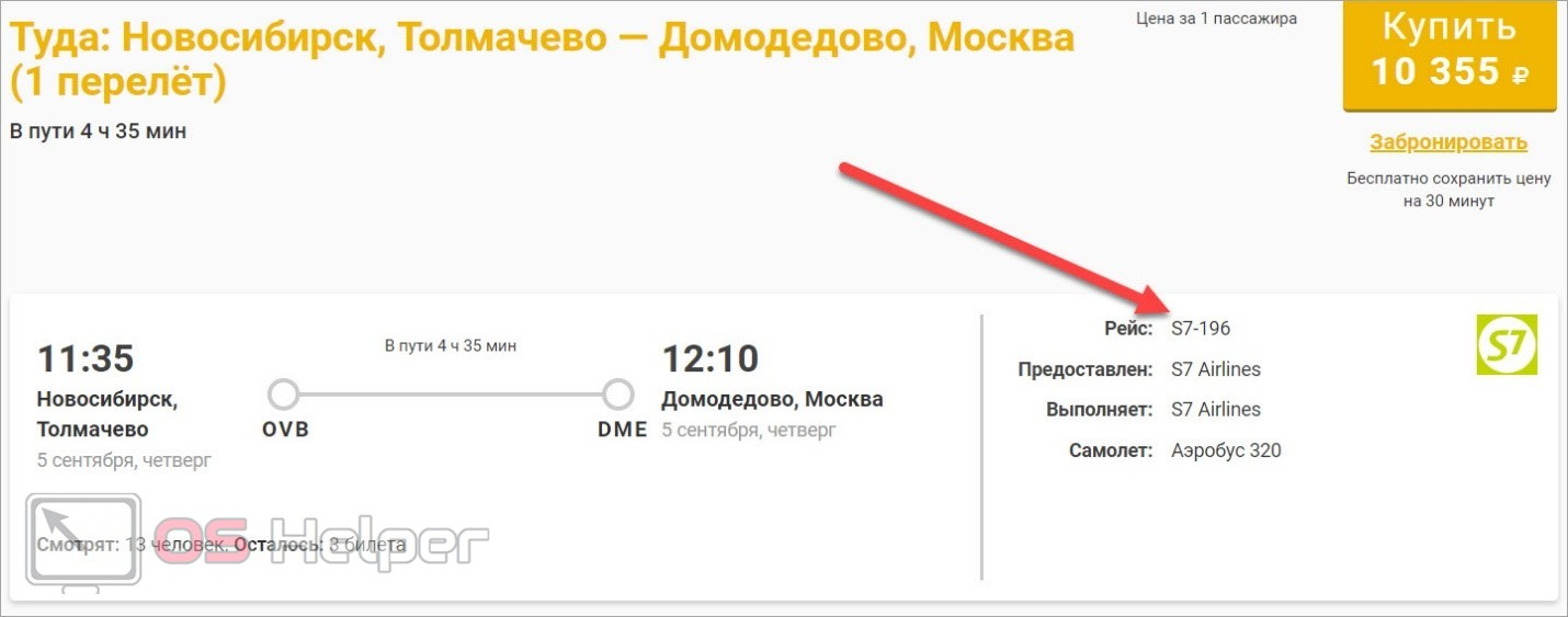 Сторонние сайты по продаже билетов