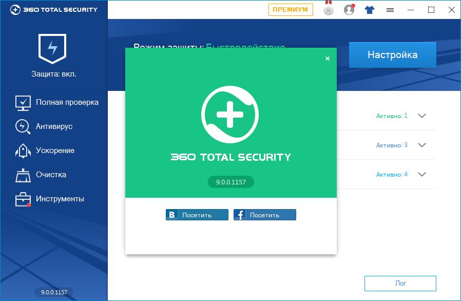 Удаляем 360 Total Security с компьютера