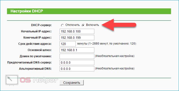 Включаем DHCP на роутере