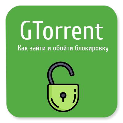 GTorrent - как зайти и обойти блокировку