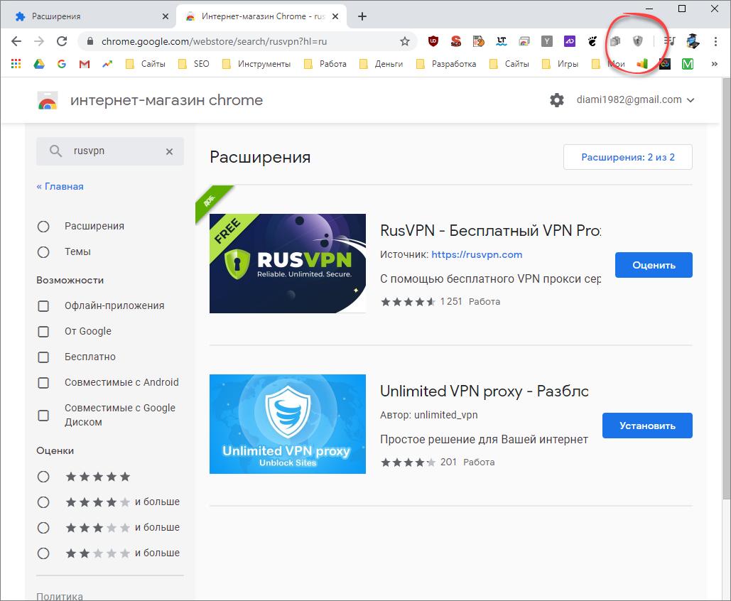 Иконка расширения RusVPN в Google Chrome
