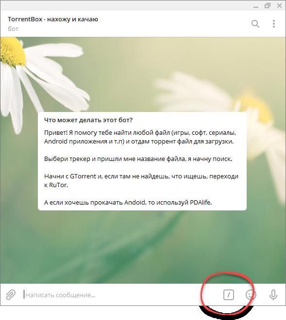 Кнопка запуска торрент-бота в Telegrem
