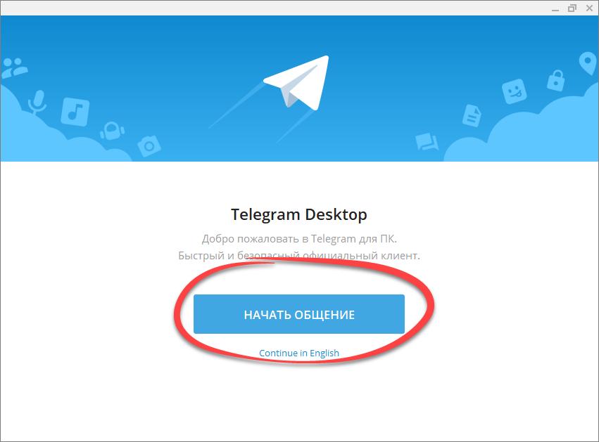 Начало общения в Telegram